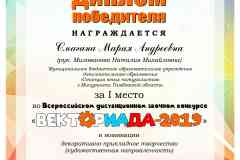 Векториада Смаг Маша 1 место